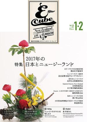 2017年1-2月号 (Vol.179)