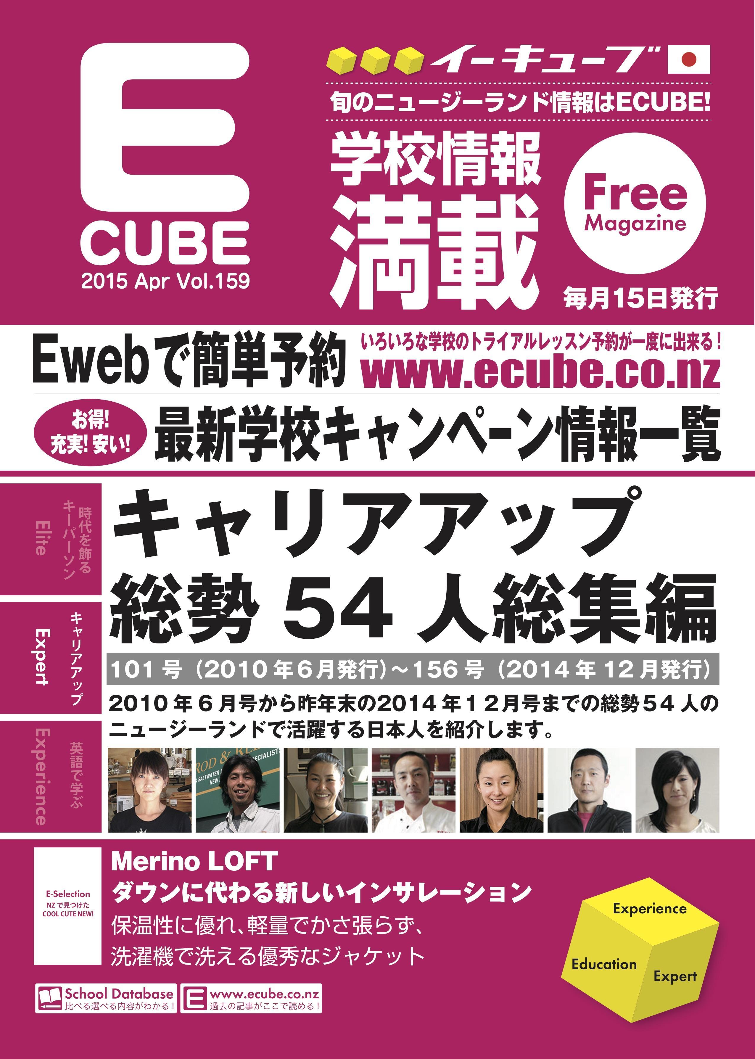 2015年04月号 (Vol.159)
