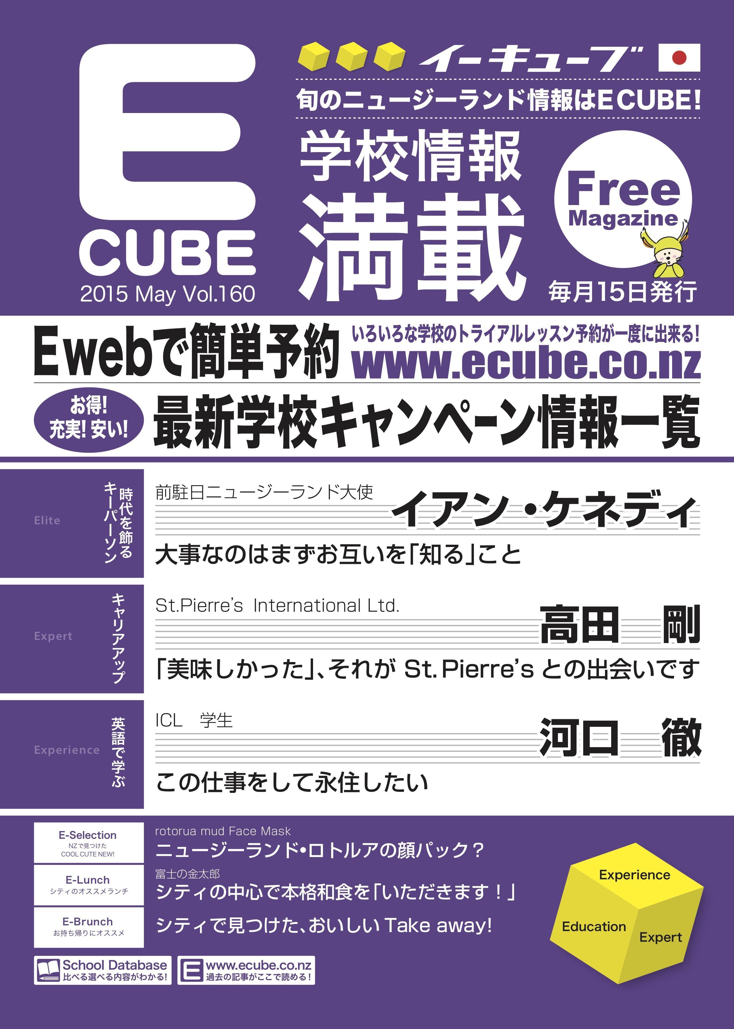 2015年05月号 (Vol.160)