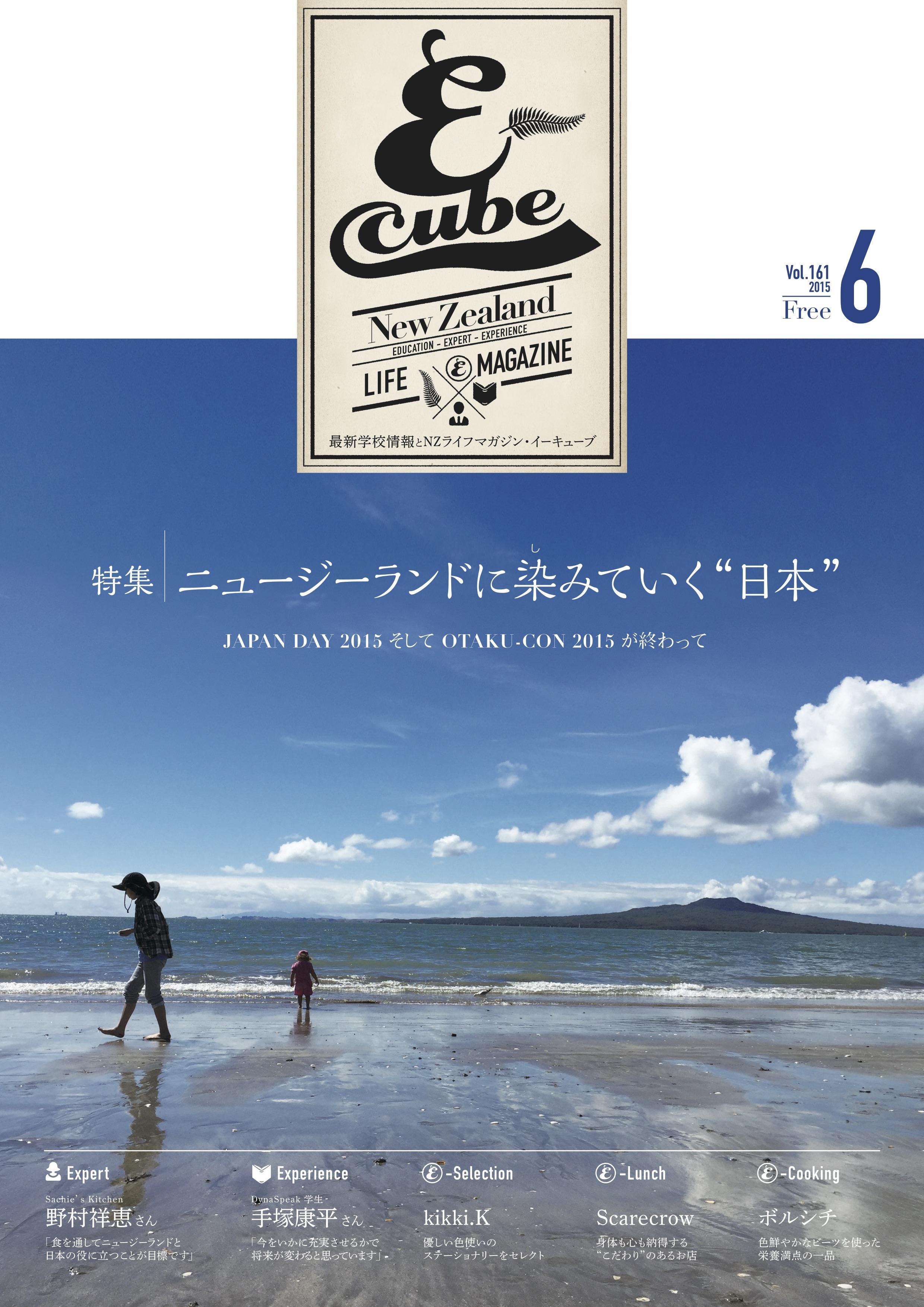 2015年06月号 (Vol.161)