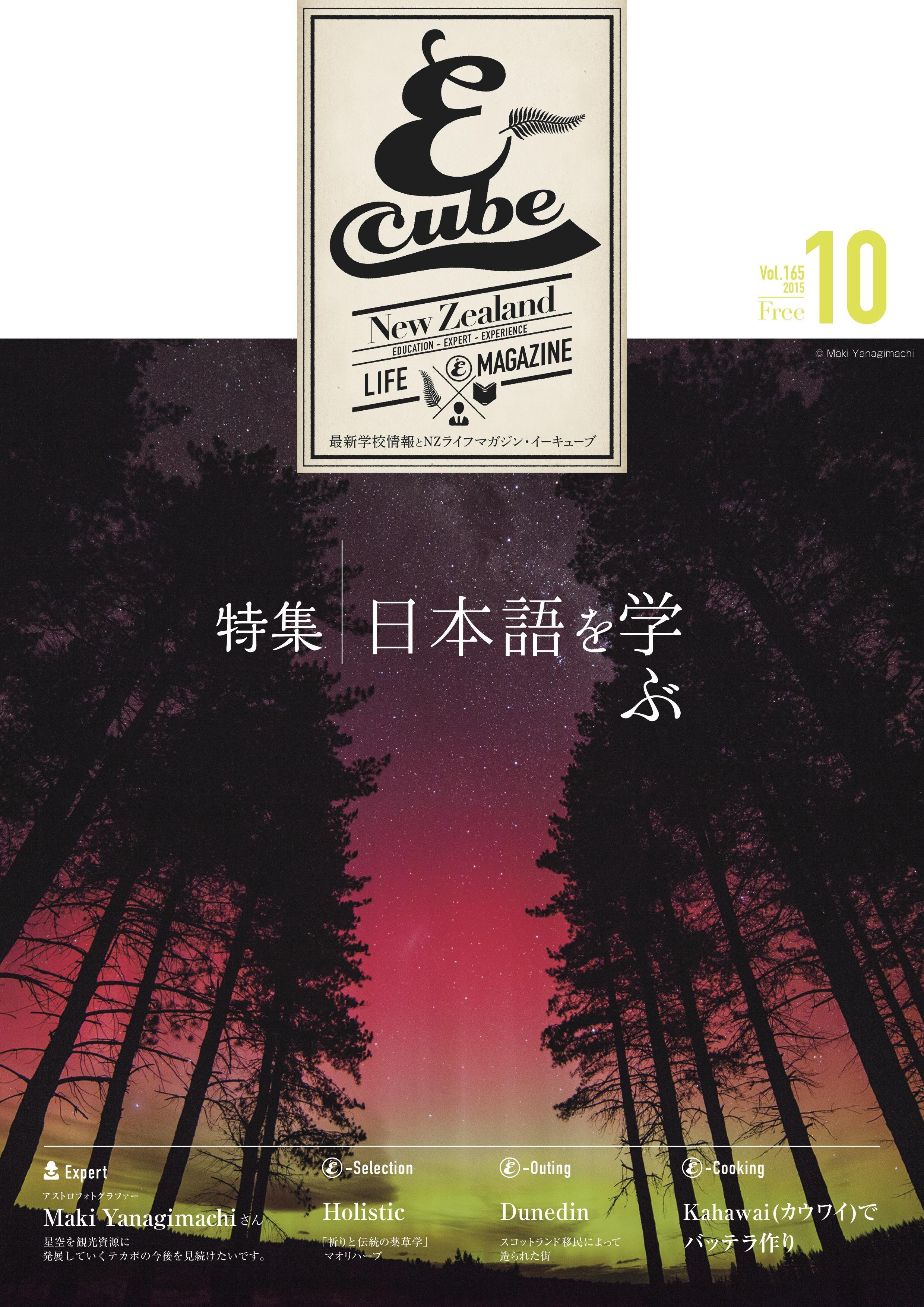 2015年10月号 (Vol.165)