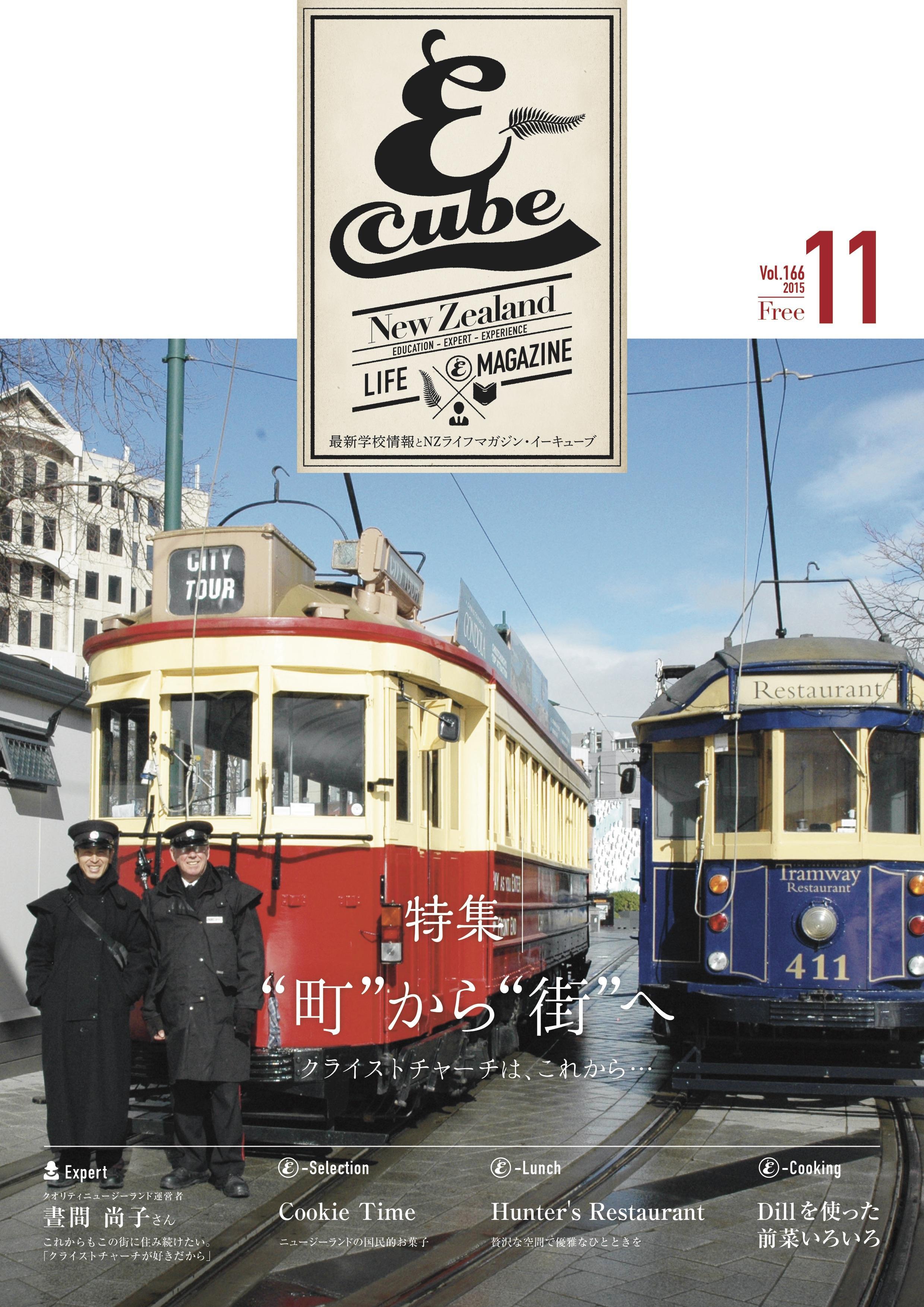 2015年11月号 (Vol.166)