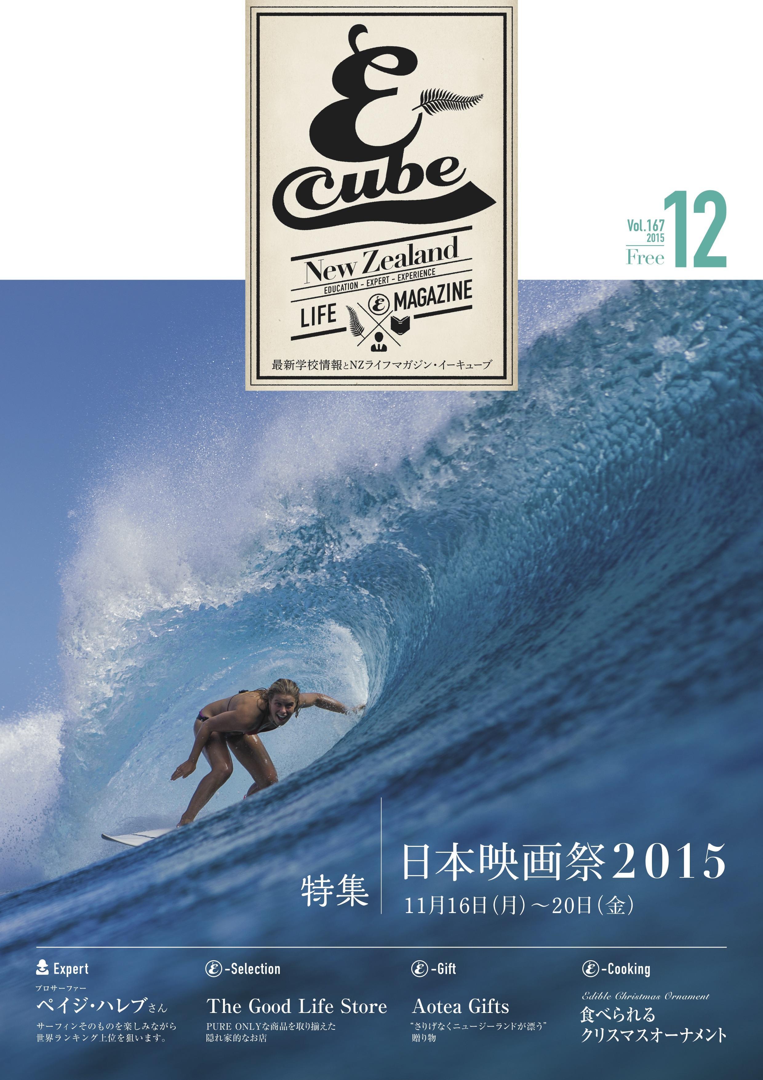2015年12月号 (Vol.167)
