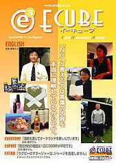 2003年04月号 (Vol.15)