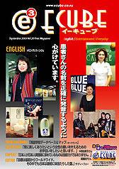 2003年09月号 (Vol.20)