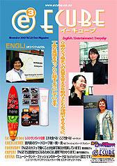 2003年11月号 (Vol.22)