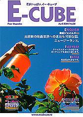 2004年05月号 (Vol.28)