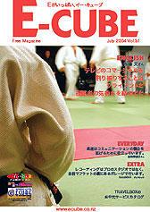 2004年08月号 (Vol.31)