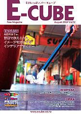 2004年09月号 (Vol.32)