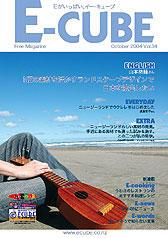 2004年11月号 (Vol.34)