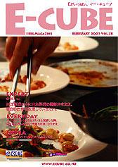 2005年03月号 (Vol.38)