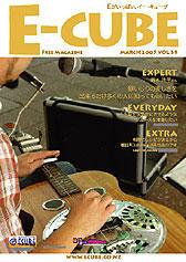 2005年04月号 (Vol.39)