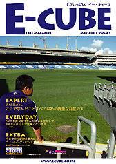 2005年06月号 (Vol.41)