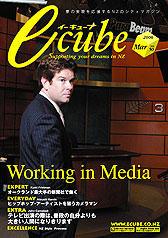 2006年03月号 (Vol.50)