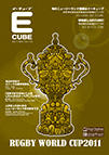 2011年11月号 (Vol.118)