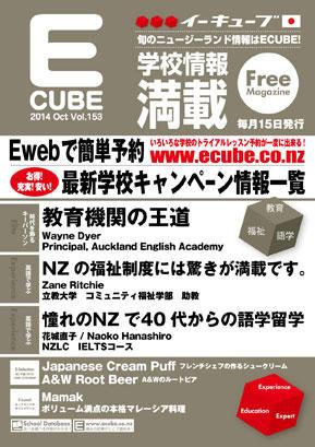 2014年10月号 (Vol.153)
