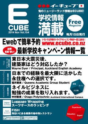 2014年11月号 (Vol.154)